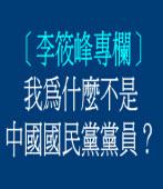 〔李筱峰專欄〕 我為什麼不是中國國民黨黨員?