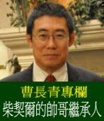 曹長青專欄 / 柴契爾的帥哥繼承人