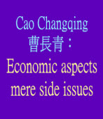 Economic aspects mere side issues /By Cao Changqing 曹長青