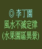 風水不滅定律 (水果園區異景)◎文/ 李丁園