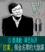 「拉案」佣金名單的大陰謀 ◎文/蔡漢勳