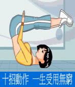 教你十招動作, 一生受用無窮|台灣e新聞