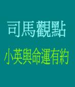 司馬觀點:小英與命運有約/◎江春男