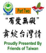 2010有愛無礙 無綻台灣情 Part Two◎Friends of Taiwan主辦