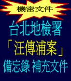 台北地檢署「汪傳浦案」備忘錄補充文件