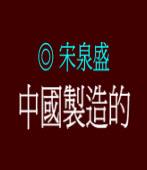 中國製造的/◎宋泉盛教授