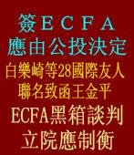 白樂崎等28國際友人 聯名致函王金平╱ECFA黑箱談判 立院應制衡
