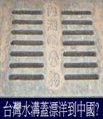 真是太扯了!台灣水溝蓋漂洋到中國?