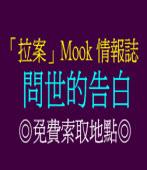 《「拉案」Mook 情報誌》問世的告白/◎蔡漢勳