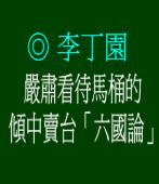 嚴肅看待馬桶的傾中賣台「六國論」◎文/李丁園
