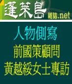 《蓬萊島雜誌》人物側寫:前國策顧問黃越綏女士專訪