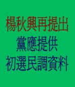楊秋興:黨應提供初選民調資料