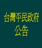 台灣平民政府公告