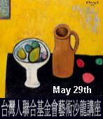 529台灣人聯合基金會藝術沙龍講座