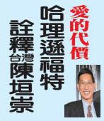 愛的代價-哈里遜福特詮譯台灣的陳垣崇