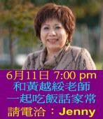 5/29蔡漢勳《看破新聞》專訪黃越綏老師