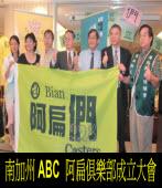 南加州ABC 阿扁俱樂部成立大會