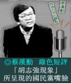 「胡志強現象」所呈現的國民黨嘴臉/◎蔡漢勳