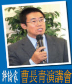 曹長青先生演講會 台灣e新聞主辦