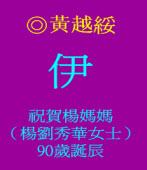 — 伊 —  ◎文/黃越綏