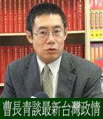 政論家曹長青談最新台灣政情