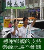 感謝鄉親的支持,小天王永遠不會倒◎陳泰源