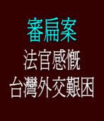 審扁案 法官感慨台灣外交艱困