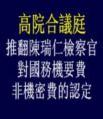 高院合議庭推翻陳瑞仁檢察官對國務機要費非機密費的認定