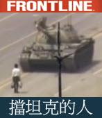 美國紀錄片:擋坦克的人