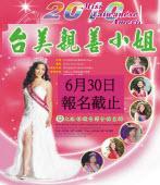 2010年台美親善小姐選拔