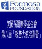 美國福爾摩莎基金會第八屆「親善大使培訓營」