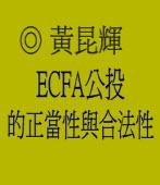 ECFA公投的正當性與合法性/◎群策會黃昆輝