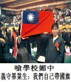 嗆學校媚中╱義守畢業生:我們自己帶國旗