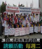 讓台灣成為真正的台灣請願活動