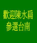 歡迎陳水扁參選台南 /◎徐千慧
