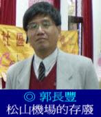 松山機場的存廢 /◎郭長豐