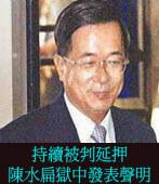 持續被判延押,陳水扁獄中發表聲明