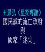 《星期專論》國民黨的流亡政府與國家「迷失」/◎王景弘