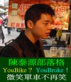 YouBike?YouBroke!微笑單車不再笑◎文/陳泰源