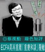 ECFA莫再重履「重慶和談」覆轍 /◎蔡漢勳