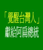 獻給阿扁總統:覺醒台灣人