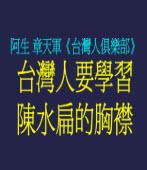 阿生章天軍《台灣人俱樂部》台灣人要學習陳水扁的胸襟