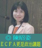 ECFA更是政治議題/陳昭姿