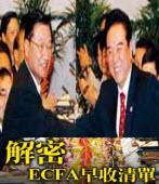 馬統的ECFA╱中國不要的高污染「讓利」給台灣