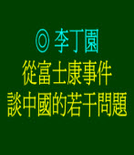 從富士康事件談中國的若干問題◎文/李丁園