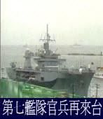 美軍撤台30年 第七艦隊官兵再來台