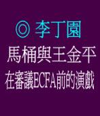 馬桶與王金平在審議ECFA前的演戲◎文/ 李丁園