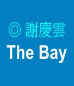 謝慶雲專欄:The Bay
