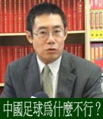 曹長青:中國足球為什麼不行?