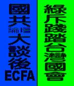 國共論壇大談後ECFA,綠批踐踏台灣國會